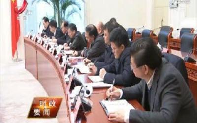 刘奇主持省委常委班子集中学习研讨