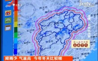 江西:降雨少气温高 2018年冬天比较暖