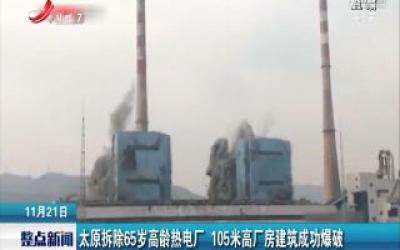 太原拆除65岁高龄热电厂 105米高厂房建筑成功爆破