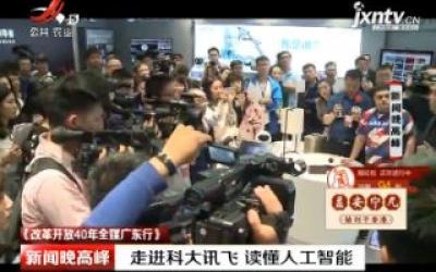 《改革开放40年全媒广东行》走进科大讯飞 读懂人工智能
