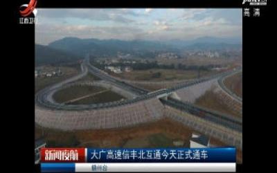 大广高速信丰北互通2月1日正式通车