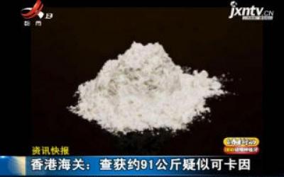 香港海关:查获约91公斤疑似可卡因