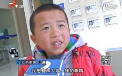 赣州:小女孩的新年心愿 愿弟弟有双明亮的眼睛