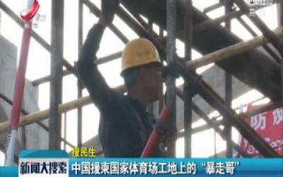 """中国援柬国家体育场工地上的""""暴走哥"""""""