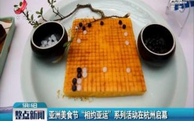 """亚洲美食节""""相约亚运"""" 系列活动在杭州启幕"""