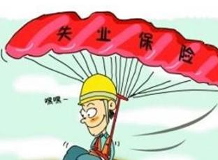 南昌:领失业保险金人员获发价格临时补贴