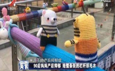 """90后妈妈产后抑郁 她给整条街的栏杆织上""""毛衣"""""""