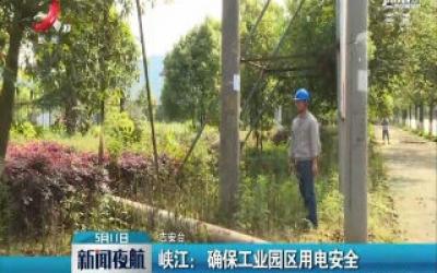 峡江:确保工业园区用电安全