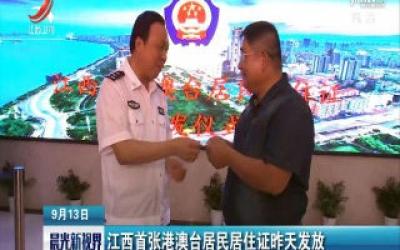 江西首张港澳台居民居住证9月12日发放