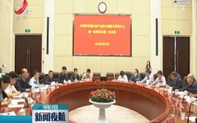 """中科院""""江西中心""""第一届理事会第一次会议召开"""