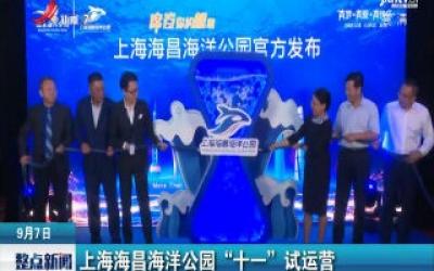 """上海海昌海洋公园""""十一""""试运营"""