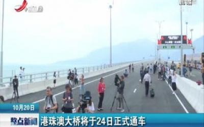 港珠澳大桥将于2018年10月24日正式通车
