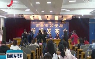 南昌:扫黑除恶专项斗争推动社会治安明显好转