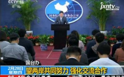 国台办:望两岸共同努力 强化交流合作