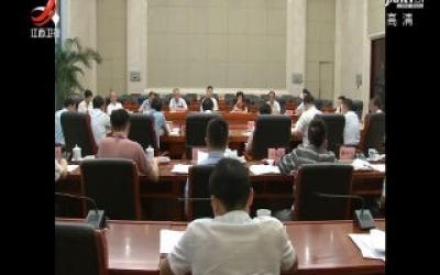 省委党建工作领导小组会议召开
