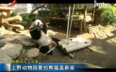 放眼天下·日本:上野动物园要给熊猫盖新家