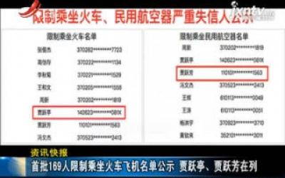 首批169人限制乘坐火车飞机名单公示 贾跃亭、贾跃芳在列