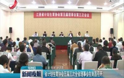 省计划生育协会五届三次全省理事会在南昌召开