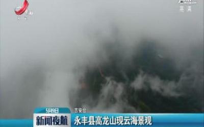 永丰县高龙山出现云海景观