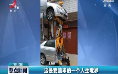 湖北枣阳:厉害 报废车改装成了变形金刚