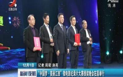 """""""中国梦·美丽江西""""微电影纪录片大赛颁奖晚会在昌举行"""