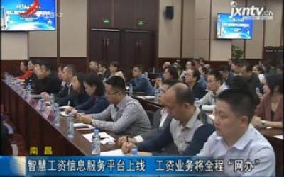 """南昌:智慧工资信息服务平台上线 工资业务将全程""""网办"""""""