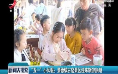 """""""五一""""小长假:景德镇古窑景区迎来旅游热潮"""