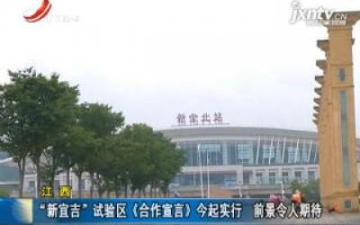 """江西:""""新宜吉""""试验区《合作宣言》6月1日起实行 前景令人期待"""