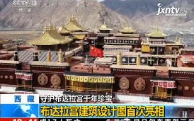 【守护布达拉宫千年珍宝】西藏:布达拉宫建筑设计图首次亮相