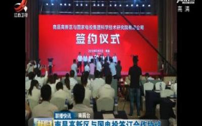 南昌高新区与国电投签订合作协议