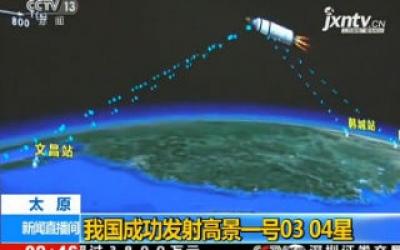太原:我国成功发射高景一号03 04星