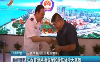 江西首张港澳台居民居住证2018年9月12日发放