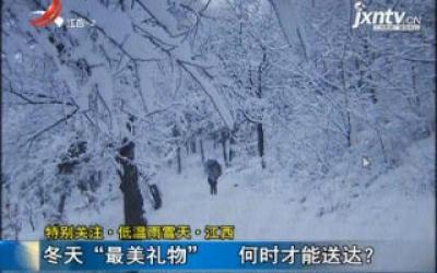 """特别关注·低温雨雪天·江西:冬天""""最美礼物"""" 何时才能送达?"""