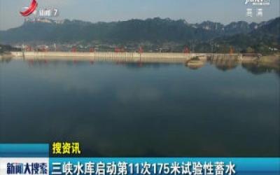 三峡水库启动第11次175米试验性蓄水