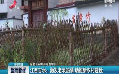 江西吉水:激发老表热情 助推新农村建设