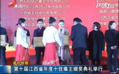 第十届江西省年度十佳雇主颁奖典礼举行