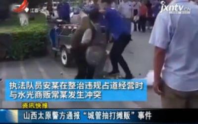 """山西太原警方通报""""城管抽打摊贩""""事件"""