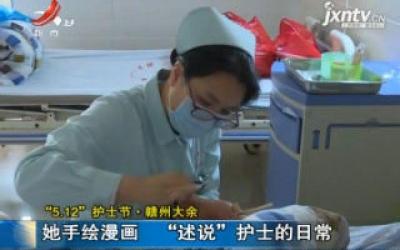 """""""5.12""""护士节·赣州大余:她手绘漫画  """"述说""""护士的日常"""