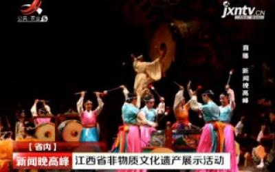 江西省非物质文化遗产展示活动