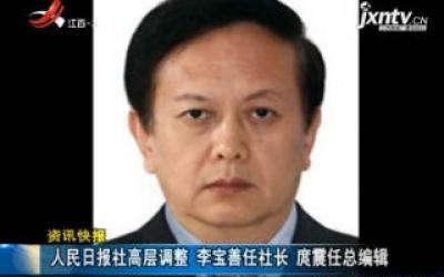 人民日报社高层调整 李宝善任社长 庹震任总编辑