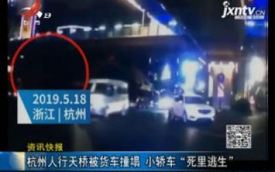 """杭州人行天桥被货车撞塌 小轿车""""死里逃生"""""""