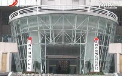 """江西省市场监管局推动江西质量建设""""多点开花"""""""
