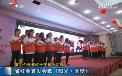 第71个世界红十字日·江西:省红会首发会发歌《阳光·天使》