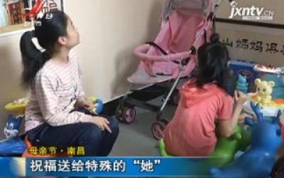 """母亲节·南昌:祝福送给特殊的""""她"""""""