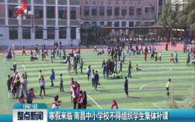 寒假来临 南昌中小学校不得组织学生集体补课