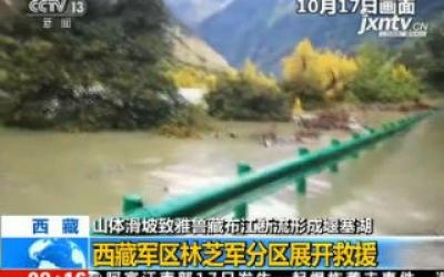 山体滑坡致雅鲁藏布江断流形成堰塞湖 西藏军区林芝军分区展开救援