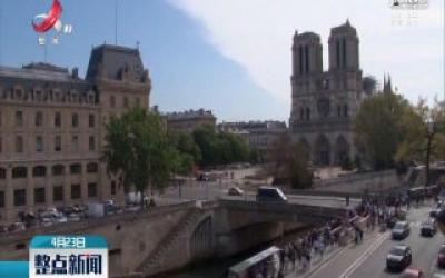 法国调查以修复巴黎圣母院为名义的诈骗活动