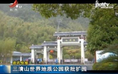 三清山世界地质公园获批扩园