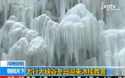 河南安阳:太行大峡谷冬日迎来冰挂胜景