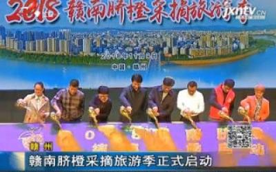 赣州:赣南脐橙采摘旅游季正式启动